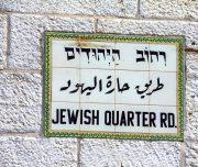 JEWISH-QUARTER-ROAD-Mazada Tours